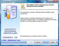 NetScat Extreme Installer: скриншот #3